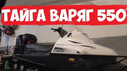 Тайга Варяг 550 ..Сезон 2019-2020..заводим