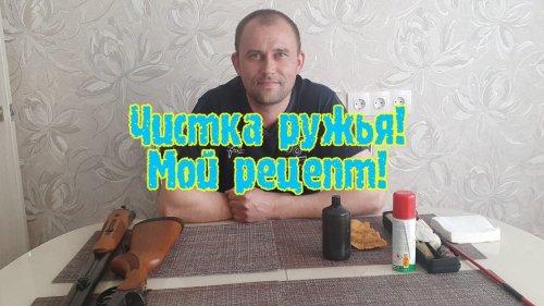 """Чистка ружья после сезона.  Мой """"рецепт"""" !!!"""