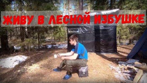 Один в лесной избе \ Как построить дом в лесу - Bushcraft
