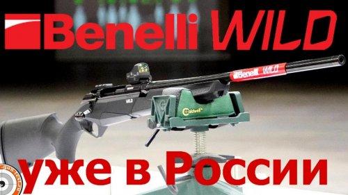 Benelli Wild появился в России