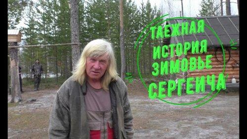 Таежная история,Зимовье Сергеича.