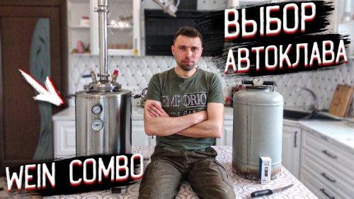 Автоклав для домашнего консервирования. Самогонный аппарат Вейн Комбо 2 в1 !!!