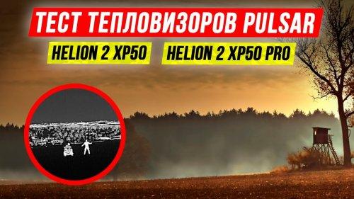 Тепловизоры для охоты. Обзор и сравнение Pulsar Helion 2 XP50 и Pulsar Helion 2 XP50 PRO
