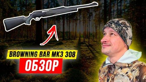 Карабин Browning Bar MK3 .308Win. Обзор нового поколения Browning BAR MK3. #4