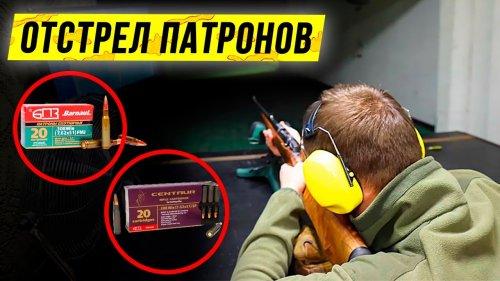 Отстрел патронов на кучность и пробитие: сравниваем патроны за 21 рубль и за 500 рублей #2