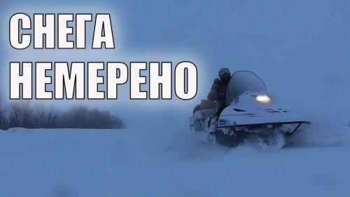 тайга варяг 550 по глубокому снегу ПОПАЛ В ШТОРМ снегоход не идет