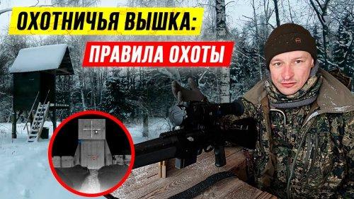 Охотничья вышка: мое мнение Пристрелка карабина Browning Bar Match 308 с тепловизором Pulsar Trail 2
