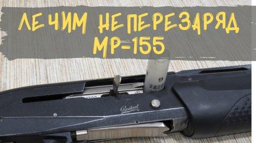 Если МР 155 закусывает гильзу. Решение проблемы