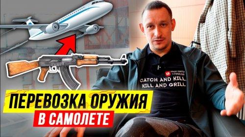 Как перевезти оружие в самолете. Перевозка оружия в самолете #13