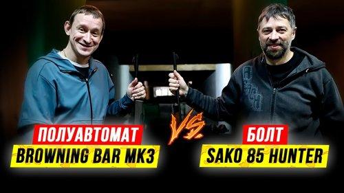 Стрельба в тире на 100м. Болт против полуавтомата: Browning Bar MK3 и Sako 85 Hanter #6
