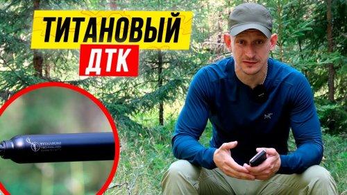Титановый ДТК на 3D-принтере от Русского Дракона! Как по закону установить ДТК + тест.