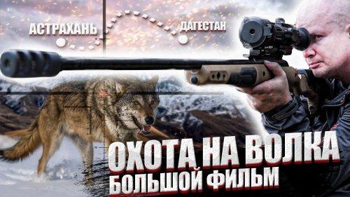 Охота на ВОЛКОВ! Через Астрахань в ДАГЕСТАН! Охота на на ВОЛКОВ в Дагестане и Астрахани!