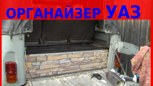Органайзер в багажник УАЗ