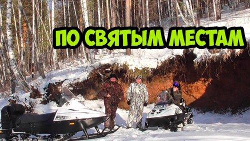тайга варяг 550/Polaris LX Наш путь Боготольский Винокуренный завод - Святой Источник