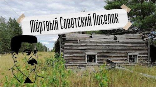 Заброшенный Советский поселок \Что оставили люди