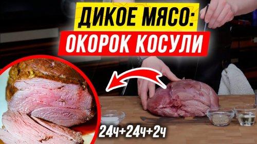 Рецепт из КОСУЛИ: как приготовить ???? дичь ????  в духовке. Косуля в духовке.