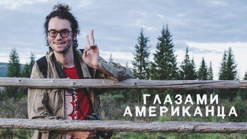 Реакция АМЕРИКАНЦА на ЖИЗНЬ ОЛЕНЕВОДОВ в Якутии.