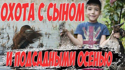 Охота с сыном и подсадными утками на разливах. Итоги розыгрыша + новый.