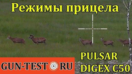 Видео с прицела день/ночь Pulsar Digex C50