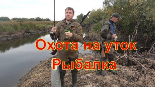 Охота на утку Рыбалка на щуку