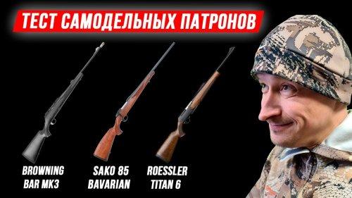 Кучность патронов с разных карабинов + ОХОТА на оленя с Roessler Titan 6