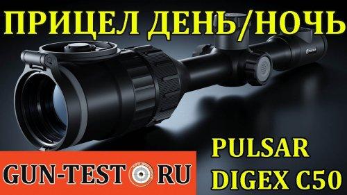 NEW!! Презентация прицела день/ночь Pulsar Digex C50