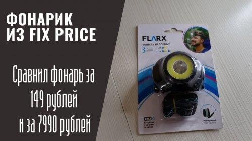 Налобный фонарь из Фикс Прайс - ОБЗОР \ Сравнил фонари за 149р и 7990р