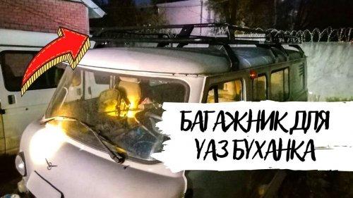 """Багажник для УАЗа Буханка \ Багажник """"Санитарка"""" Уникар"""